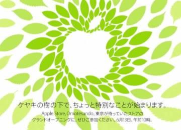 響應綠色!日本東京表參道蘋果直營店將於6月13日開幕