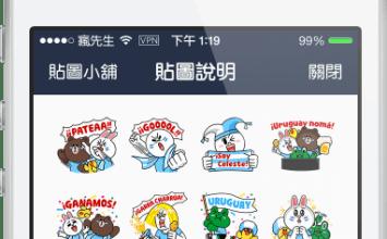 [限時免費] 全民瘋世足!LINE隱藏版15款免費世界盃足球賽貼圖讓你下載個夠