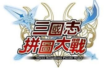 [Android/iOS]當紅日本「三國志拼圖大戰」宣戰現有轉珠遊戲