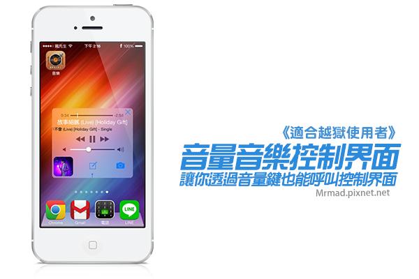 [Cydia for iOS7] 透過音量鍵也能呼叫iOS7音樂控制界面「Volume+」 - 瘋先生