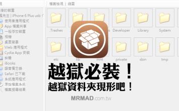 "[Cydia for iOS必裝] Cydia之父替越獄資料夾推出新版本「Apple File Conduit ""2""」"