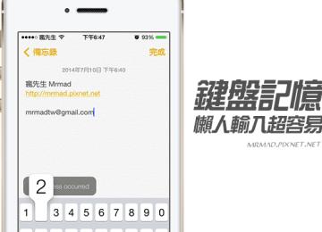 [Cydia for iOS7~iOS9必裝] 懶人專用方法!iOS鍵盤記憶助手「KeyShortcut Pro」