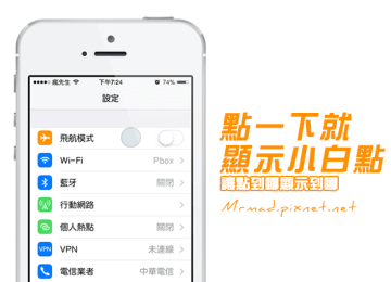 [Cydia for iOS7、iOS8] 點一下就能顯示視覺補助圓點「TouchPose+」