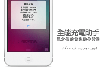 [Cydia for iOS7~iOS9] iPhone電池充電、健康管理助手「ChargingHelper」