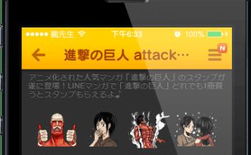 [LINE貼圖]LINE日本超夯漫畫特價貼圖「進擊的巨人」