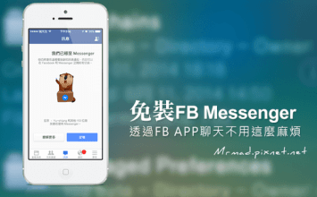 [Cydia for iOS7、iOS8] 免安裝Messenger也能使用FB聊天功能「FBNoNeedMessenger」