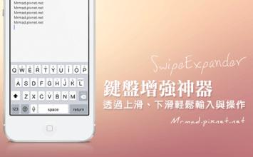 [Cydia for iOS7.1.x必裝] iOS7 自訂鍵盤增強神器問世「SwipeExpander」含中文化