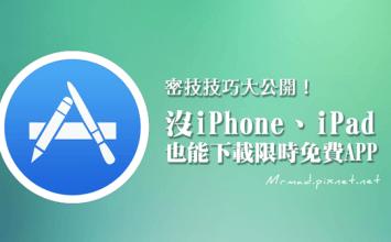 [教學]沒有iPhone、iPad也能夠搶先下載限時免費App
