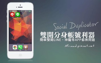[Cydia for iOS7、iOS8] 「Social Duplicator」APP多開雙帳號利器