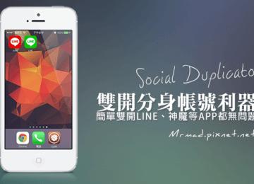 [Cydia for iOS7、iOS8] 「Social Duplicator」APP多開雙帳號利器