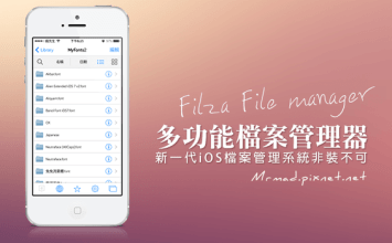 [Cydia for iOS7~iOS10] 「Filza File Manager」多功能檔案管理器