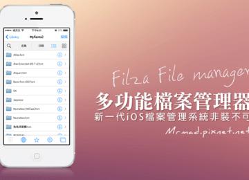 [Cydia for iOS7~iOS10] 「Filza File Manager」多功能檔案管理器