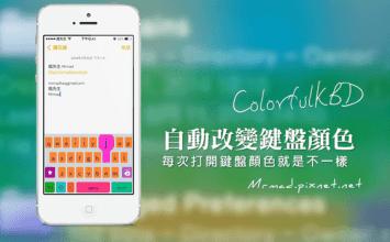 [Cydia for iOS7、iOS8] 自動改變鍵盤顏色工具「ColorfulKBD」