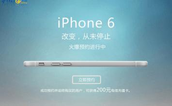 中國電信商不管Apple控管,搶先偷跑iPhone6預購頁?!