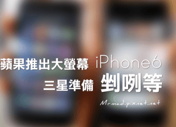 到底是iPhone6被打臉?還是三星市場準備剉咧等?