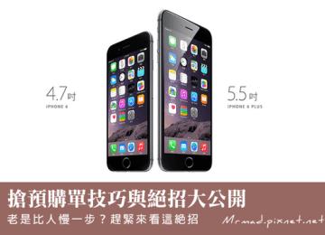 [搶單技巧]iPhone6、6s搶中華預購單技巧與絕招大公開