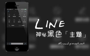 [主題]LINE神秘黑色主題 for iOS