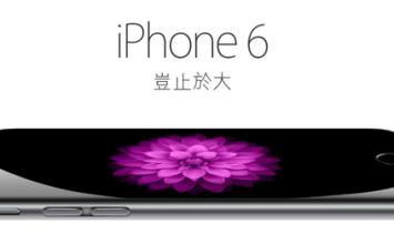 [教學]iPhone6與iPhone6 Plus領機、驗機流程與注意事項