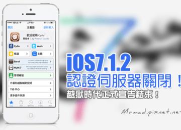 蘋果關閉 iOS7.1.2 SHSH認證,越獄時代正式終結!正式邁入iOS8時代