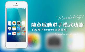 [Cydia for iOS7.1.x] 免升級iOS8也能享有單手模式Reachability功能「Reachability7」