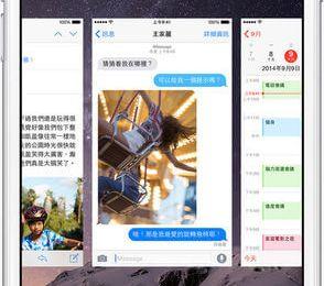 [iOS8教學]關閉與開啟多工列聯絡人方法