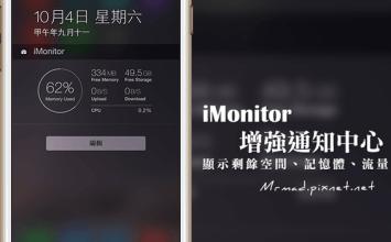 [iOS8應用]通知中心即時顯示剩餘記憶體、空間系統狀態「iMonitor for iOS8」