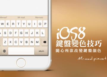 [iOS8應用]讓iOS8鍵盤也能變成各種不同顏色!「Brightkey」