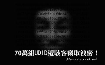 惡劣行為!駭客入侵軟體源竊取「70萬筆UDID資料」並公佈於世