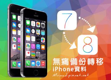 [iOS教學]買了新iPhone該怎麼將舊資料備份轉移?iOS7無痛備份轉移iOS8!iPhone備份、還原教學