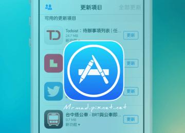 [iOS教學] 教你解決AppStore無法更新問題!