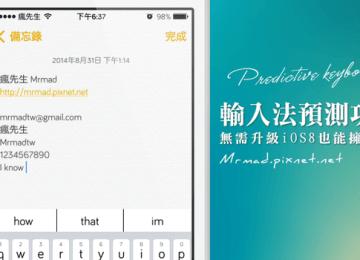 [Cydia for iOS7.1.x] iOS7也能實現iOS8預測字功能「Predictive keyboard」
