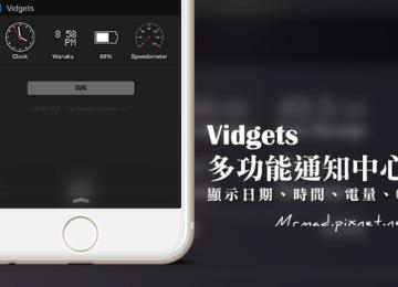 [iOS應用]讓通知中心顯示多功能狀態「Vidgets」