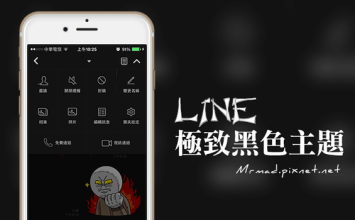 LINE推出最新免費極致黑主題Line Free Theme