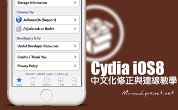 [教學]替iOS8上的Cydia進行中文化!無越獄資料夾?透過winscp連線來顯示越獄資料夾技巧