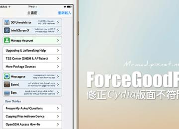 [Cydia for iOS8.x] 修正iPhone6 / 6 Plus 應用程式與Cydia選單過大問題「ForceGoodFit」