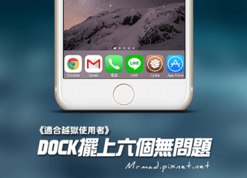 [Cydia for iOS8必裝] 讓iPhone6以上機種能夠讓Dock添加6個APP「Six Icon Dock for iPhone 6」