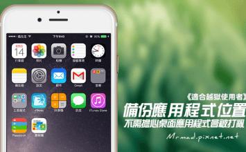 [Cydia for iOS8、iOS9] 備份應用程式位置「BackupIt」