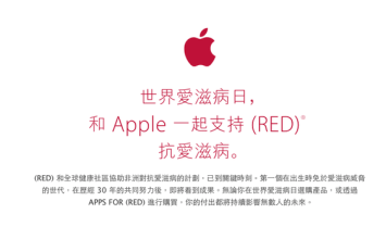 Apple響應世界愛滋病日推出(RED)公益計畫