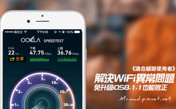 [Cydia for iOS8] 免升級!也能享有修正WiFi異常方法「WiFried」
