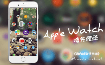 [Cydia for iOS8] 搶先體驗Apple Watch模式「Watchboard」