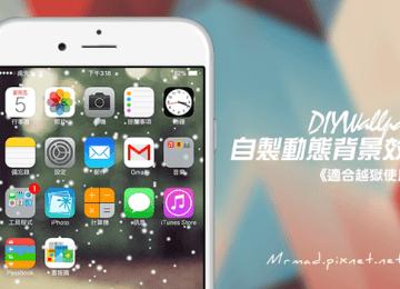 [Cydia for iOS7、iOS8] 自製動態iPhone、iPad桌布沒問題「DIYWallpaper」