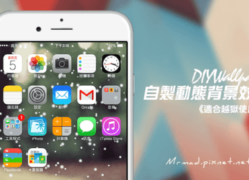 [Cydia for iOS7、iOS8] 自製動態iPhone、iPad桌布沒問題「DIYWallpaper」