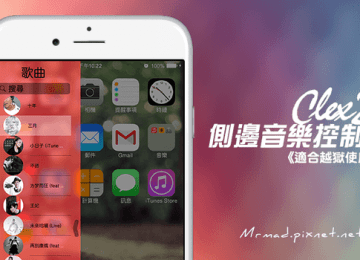 [Cydia for iOS8] 增強音樂介面控制器「Clex2」