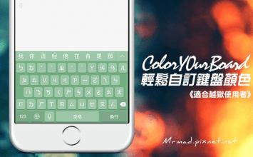 [Cydia for iOS7、iOS8] 讓您輕鬆隨意自訂iOS7、iOS8鍵盤顏色「ColorY0urBoard」