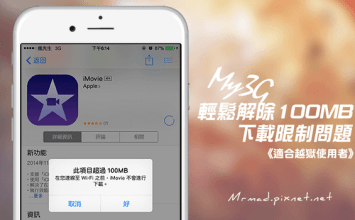 [Cydia for iOS7、iOS8必裝]解除3G或4G限制100MB下載問題「My3G」