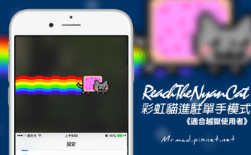 [Cydia for iOS8] 讓彩虹貓進駐iPhone6/6 Plus單手操控模式「LReachTheNyanCat」