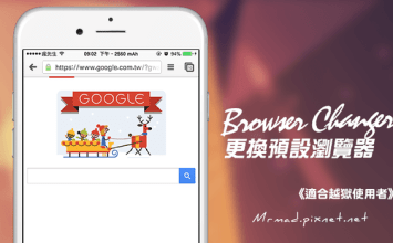 [Cydia for iOS3~iOS9] 更換掉iOS內建預設瀏覽器「Browser Changer」