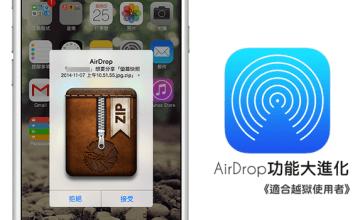 [Cydia for iOS7、iOS8]AirDrop功能傳遞大進化「AnyDrop 3」