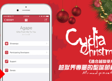 [Cydia for iOS8] 越獄也能限時免費領取聖誕節禮物「Agape」
