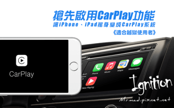 [Cydia for iOS8] 讓iPhone、iPad搶先啟用CarPlay!「Ignition」